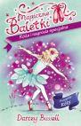 Okładka książki - Magiczne Baletki. Przygody Róży 4. Róża i nagroda specjalna
