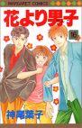 Okładka książki - Hana yori Dango tom 16