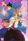 Okładka książki - Hagakure no Koi