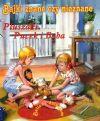 Okładka książki - Bajki znane czy nieznane. Pluszaki, Pucek i Baba