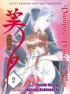 Okładka ksiązki - Vampire Princess Miyu tom 2