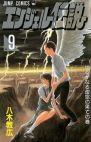 Okładka książki - Angel Densetsu tom 9