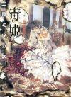 Okładka książki - Dokuhime tom 1