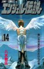 Okładka książki - Angel Densetsu tom 14