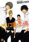 Okładka ksiązki - Iberiko Buta to Koi to Tsubaki tom 1