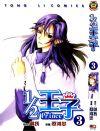 Okładka książki - 1/2 Prince tom 3
