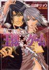 Okładka ksiązki - Ousama Game