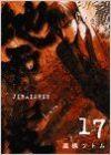 Okładka książki - Jiraishin tom 17