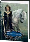 Okładka książki - Kroniki Tempusu 2. Królowa na wojnie