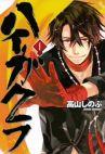 Okładka ksiązki - Haigakura tom 1