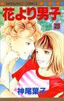 Okładka książki - Hana yori Dango tom 23