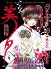 Okładka ksiązki - Vampire Princess Miyu tom 4