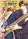 Okładka ksiązki - Koi Cha No Osahou tom 2
