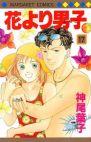 Okładka książki - Hana yori Dango tom 17