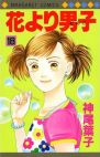 Okładka książki - Hana yori Dango tom 18